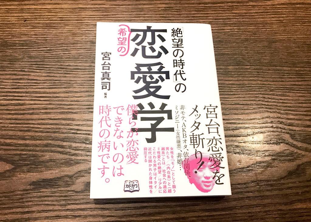 宮台真司著『「絶望の時代」の希望の恋愛学』を読んで性愛について考えた。