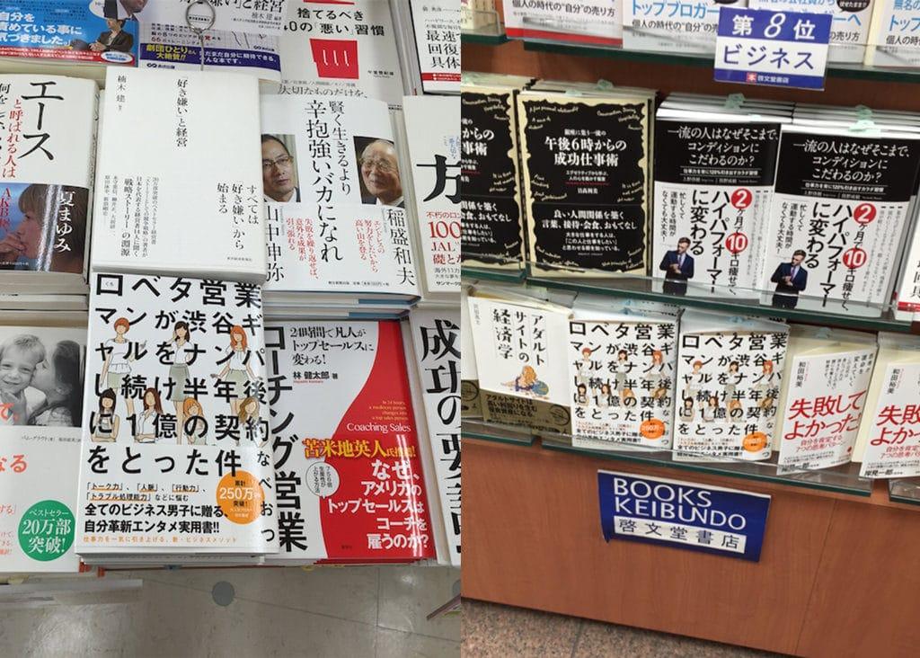 ブログ「渋谷で働く営業マンのナンパ日記」が書籍化して渋谷の書店に並ぶ!