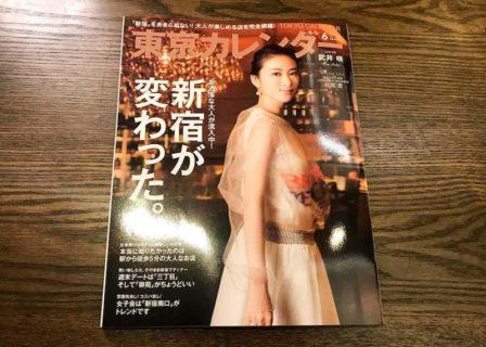 【永久保存版】本命デートに使いたい新宿のおすすめ店8選!