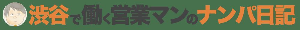渋谷で働く営業マンのナンパ日記