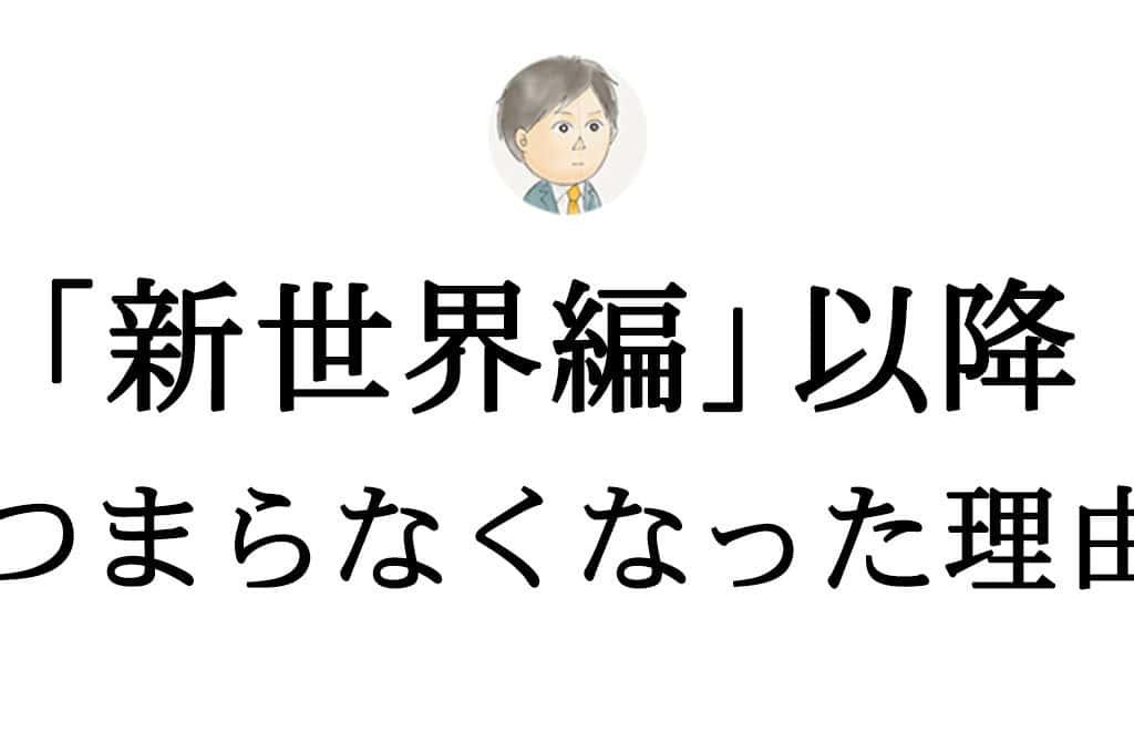 【ワンピース】「新世界編」以降つまらない理由。