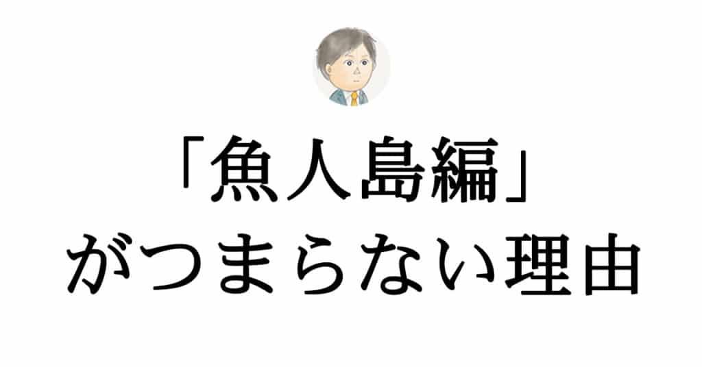 【ワンピース】「魚人島編」がつまらない理由