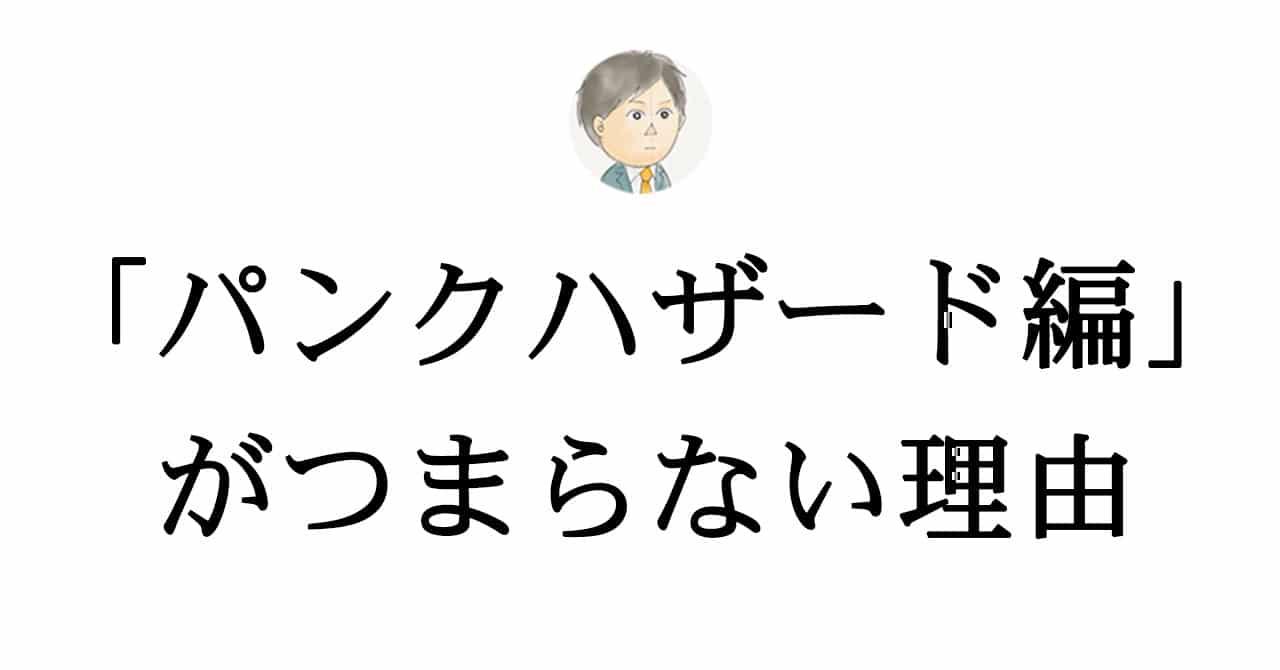 【ワンピース】パンクハザード編がつまらない理由