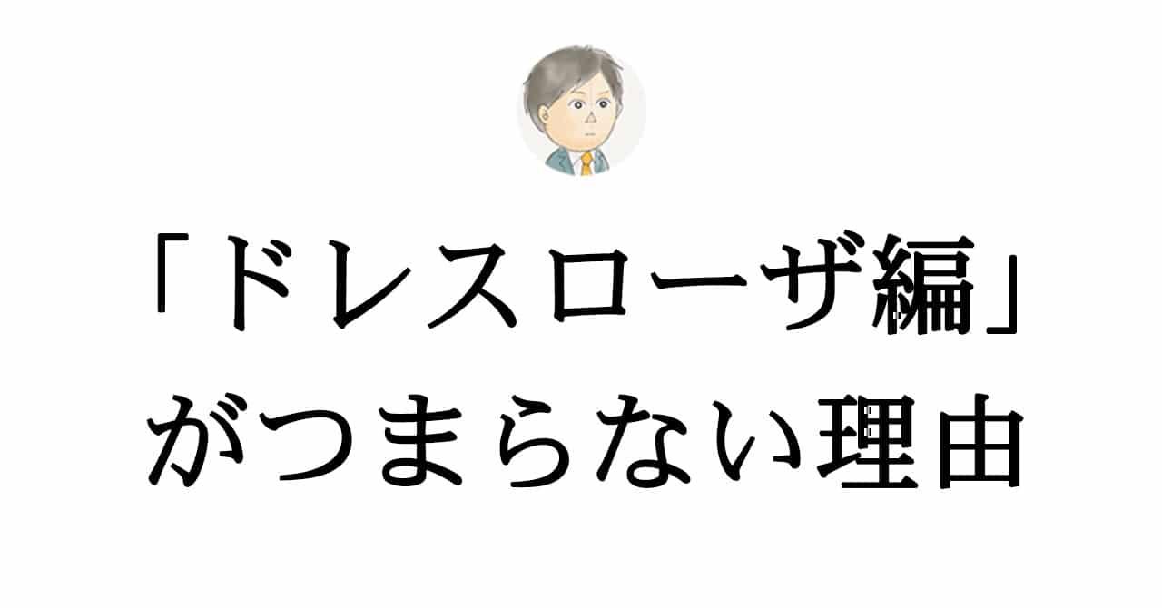 【ワンピース】「ドレスローザ編」がつまらない理由